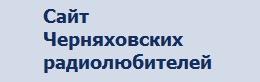 Сайт Черняховских радиолюбителей