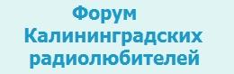 Форум Калининградских радиолюбителей