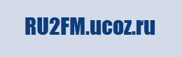 RU2FM.ucoz.ru