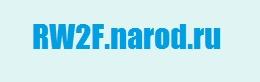 RW2F.narod.ru
