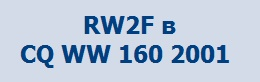 RW2F в CQ WW 160 2001 года
