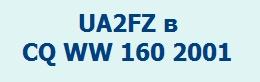 UA2FZ в CQ WW 160 2001 года