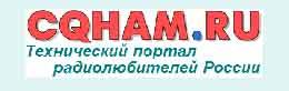 CQHAM Технический портал