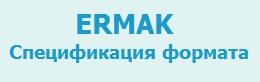ERMAK. Спецификация формата