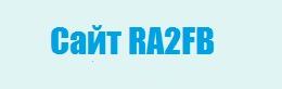 Cайт RA2FB