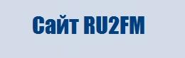 Фото на сайте RU2FM