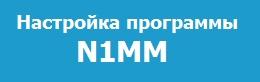 Настройка N1MM