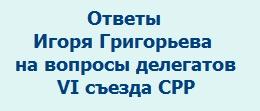 Ответы Григорьева на вопросы делегатов съезда