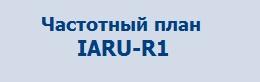 Частотный план IARU-R1