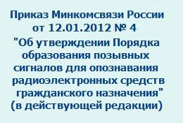 Приказ № 4 от 12.01.2012