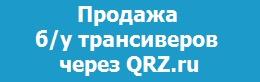 Продажа б/у трансиверов через QRZ.ru