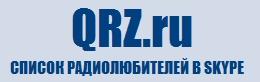 QRZ.ru список радиолюбителей в Skype