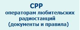 СРР операторам документы и правила