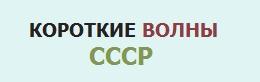 Короткие волны СССР