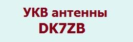 УКВ антенны DK7ZB