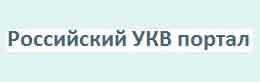 Российский УКВ портал