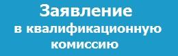 Заявление в квалификационную комиссию